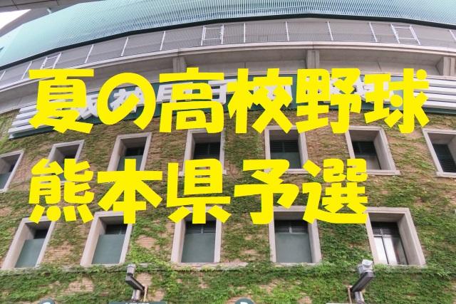 高校野球熊本県予選地方大会