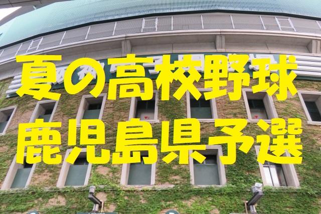 高校野球鹿児島県予選大会