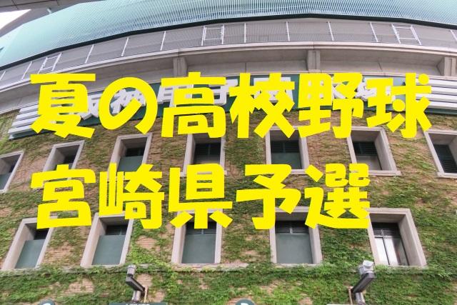 高校野球宮崎県予選地方大会