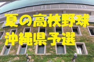 高校野球沖縄県予選大会