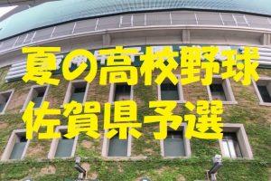 高校野球佐賀県予選地方大会