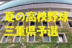 高校野球三重県予選地方大会