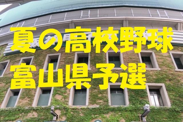 高校野球富山県予選地方大会