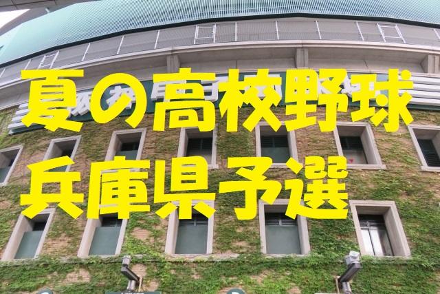 高校野球兵庫県予選地方大会