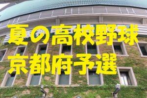 高校野球京都府予選地方大会
