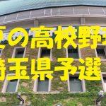 高校野球埼玉県予選地方大会