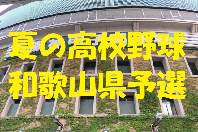 高校野球和歌山県予選地方大会