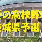 高校野球茨城県予選地方大会