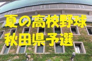 高校野球秋田県予選地方大会