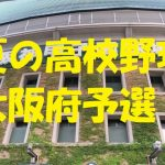 高校野球大阪府予選地方大会