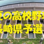 高校野球長崎県予選地方大会