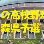 高校野球青森県予選地方大会