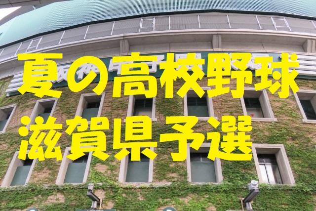 高校野球滋賀県予選地方大会