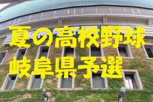 高校野球岐阜県予選地方大会