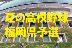 高校野球福岡県予選地方大会