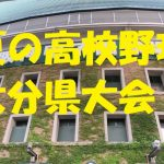 高校野球大分県予選大会
