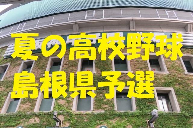 高校野球島根県予選地方大会