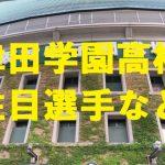 津田学園高校野球部の注目選手など・三重県