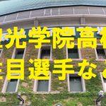 聖光学院高校の注文選手など・福島県