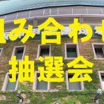 第101回夏の高校野球2019組み合わせ抽選会