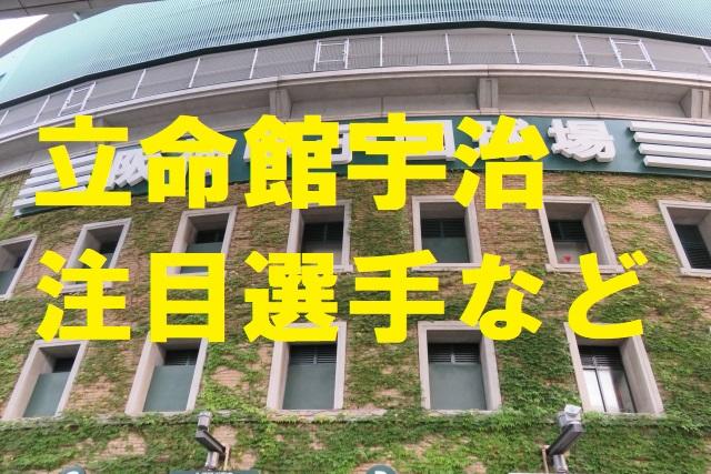 立命館宇治高校野球部の注目選手など・京都府