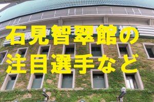 石見智翠館高校野球部の注目選手など・島根県