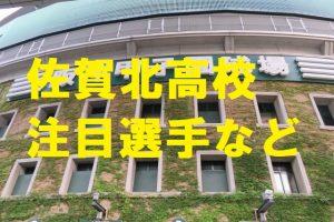 佐賀北高校野球部注目選手など・佐賀県